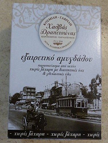 Drapetsonas Greek Halva with Almonds and no added sugar 450g